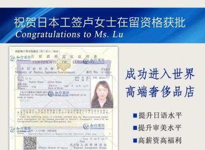 祝贺日本工签卢女士在留资格获批