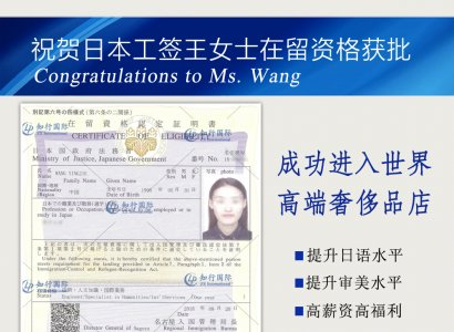 祝贺日本工签王女士在留资格获批