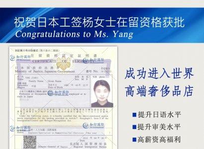 祝贺日本工签杨女士在留资格获批