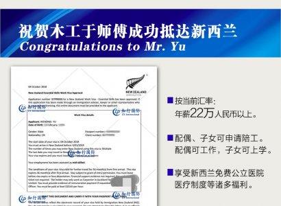 恭喜新西兰木工于师傅签证获批成功