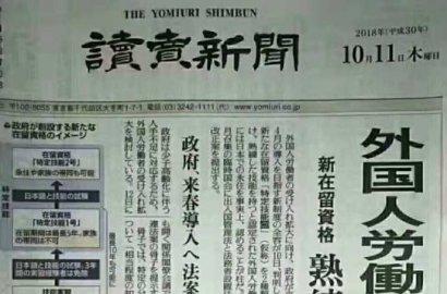 日本技能实习新利好政策——可办理工签,可带家属,可申请移民!