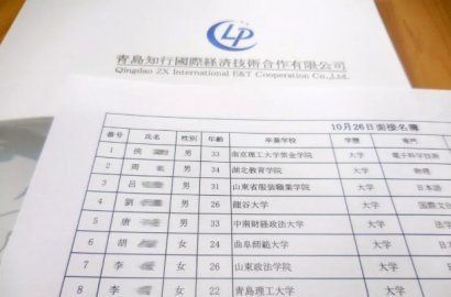 知行国际现场直击:日本驾校招聘面试现场
