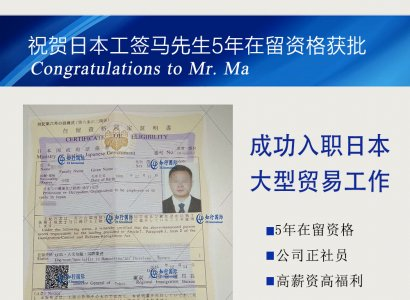 祝贺日本工签马先生5年在留资格获批