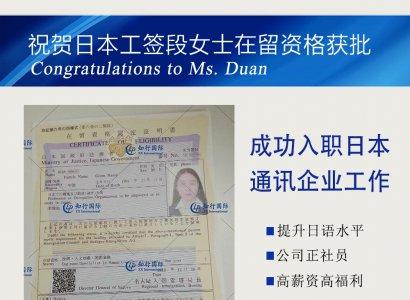 恭喜日本工签段女士在留资格获批