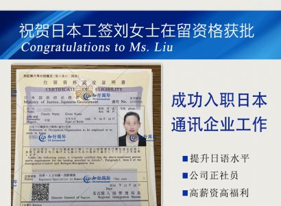 祝贺日本工签刘女士在留资格获批