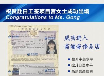祝贺赴日工签项目宫女士成功出境
