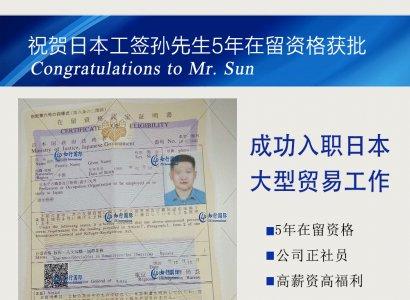祝贺日本工签孙先生5年在留资格获批