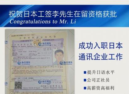 祝贺日本工签李先生在留资格获批