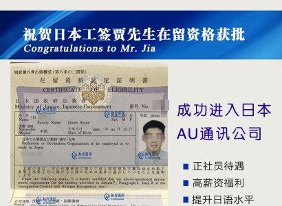 祝贺日本工签贾先生在留资格成功获批