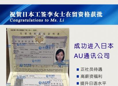 祝贺日本工签李女士在留资格成功获批