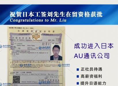 恭喜日本工签刘先生在留资格获批