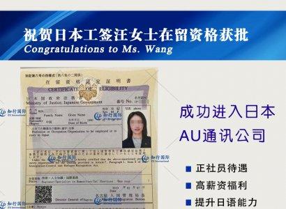 恭喜日本工签汪女士在留资格获批