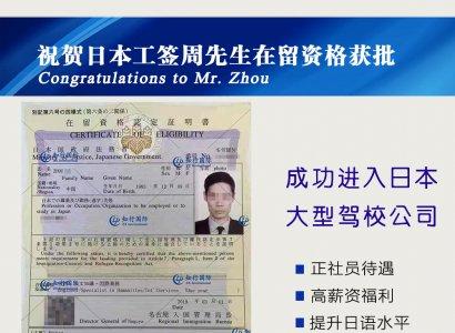 恭喜日本工签周先生在留资格获批