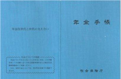 日本劳务厚生年金申请返还材料及流程
