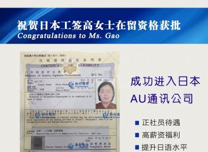 恭喜日本工签高女士在留资格成功获批