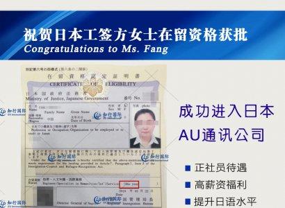 恭喜日本工签方女士在留资格成功获批
