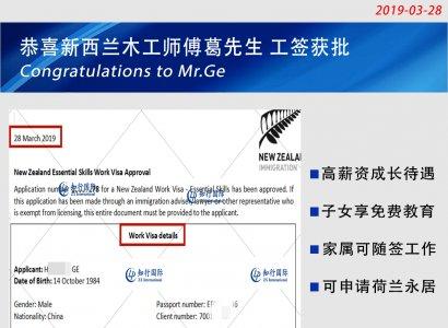 恭喜新西兰木工师傅葛先生 工签获批