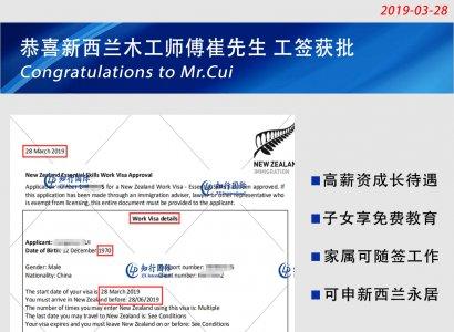 恭喜新西兰木工师傅崔先生 工签获批