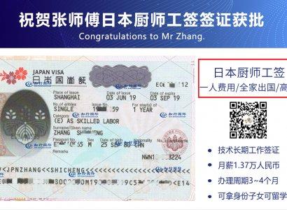 祝贺日本厨师张师傅工作签证顺利获批!