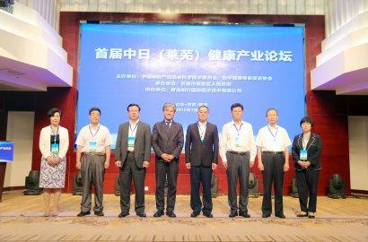 祝贺青岛知行国际协办的首届中日(莱芜)健康产业论坛获得圆满成功