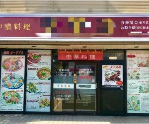赴日本北海道中餐馆——厨师