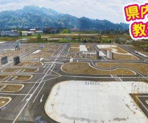赴日本—新泻县最大驾校直聘教练员