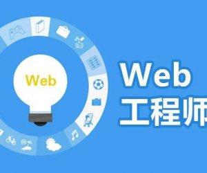 赴日本—WebAPP程序工程师