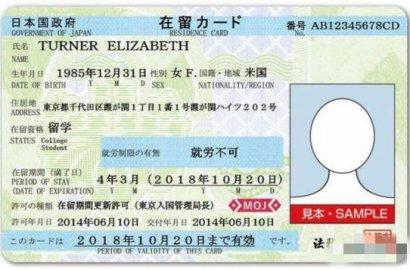 想移民日本,在留资格、居留卡、签证你都搞清楚了吗?