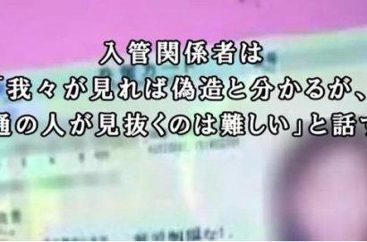 注意:日本伪造在留卡事件频发,入国管理局或将展开严查行动