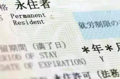 """华人想长期在日本生活:""""日本永驻""""和""""日本入籍""""究竟哪个最适合你?"""
