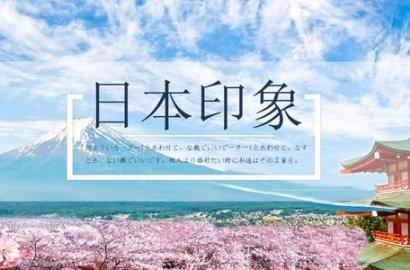 关于日本就职,去日本工作能给我们带来什么?