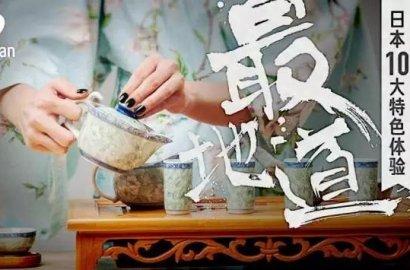 10大特色体验 玩日本更地道