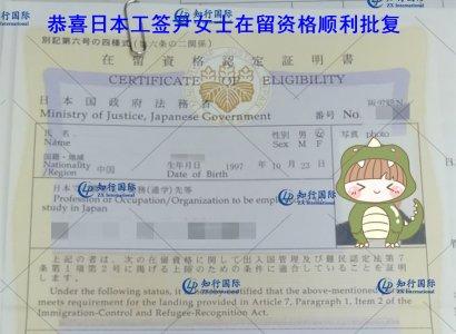 恭喜日本工签尹女士在留资格顺利批复