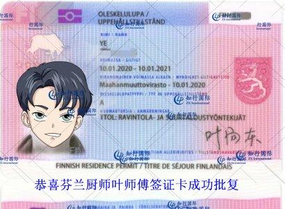 恭喜芬兰厨师叶师傅签证卡成功批复