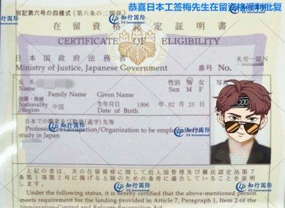 恭喜日本工签梅先生在留资格顺利批复