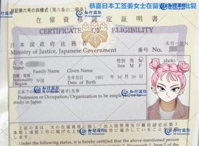 恭喜日本工签姜女士在留资格顺利批复