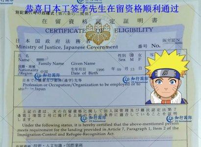 恭喜日本工签李先生在留资格顺利通过