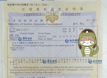 恭喜日本工签常女士在留资格顺利批复