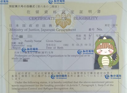 恭喜日本工签白女士在留资格顺利批复