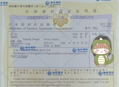 恭喜日本工签王女士在留资格顺利批复