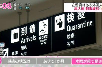 据日本媒体最新报道,在本月内,也就是8月,要开始接收日本政府国费生入国,也就是那些拿到日本政府奖学金的外国人留学生。这部分人是率先试点的,9月会全面开始接收这些国费生。
