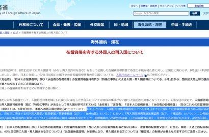 9月1日起,手持在留卡的外国人再无出入境日本限制!