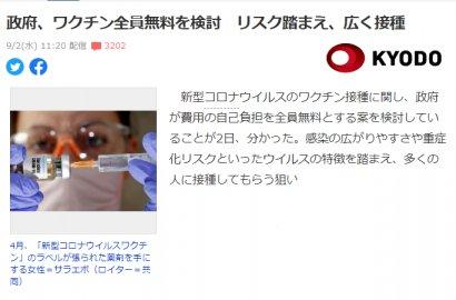 日本拟全民免费接种新冠疫苗?!