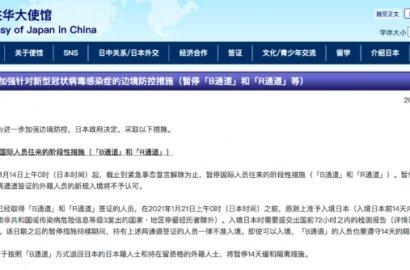 日本大使馆正式官宣入境条件:外国人入境日本不配合者会被驱逐出境