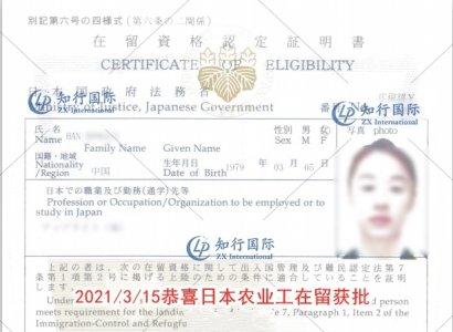2021/3/15恭喜日本农业工在留获批