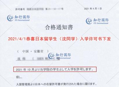 2021/4/1恭喜日本留学生(沈同学)入学许可书下发