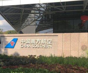 中国南方航空 - 综合国内值机(地勤)人员
