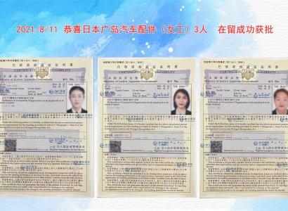 2021/8/11 恭喜日本广岛汽车配件(女工)3人  在留成功获批