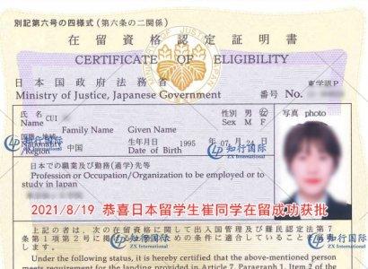 2021/8/19 恭喜日本留学生崔同学在留成功获批