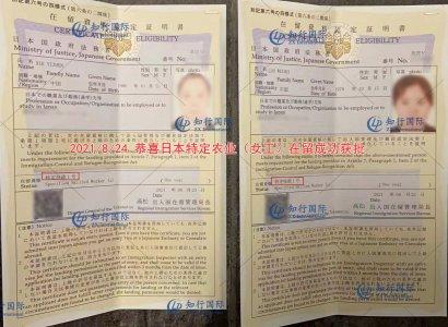 2021/8/24 恭喜日本特定农业女工(2人)在留成功获批